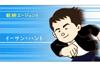 ゆるかわアニメ『はじめてのミッションインポッシブル』公開 ナレーションは神谷浩史