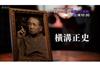 今回は横溝正史『悪魔の手毬唄』 NHK BSプレミアム『シリーズ深読み読書会』7月21日放送