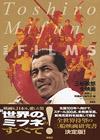 """""""世界のミフネ""""が出演した映画のすべてを1冊に 『三船敏郎全映画 (映画秘宝COLLECTION)』発売"""