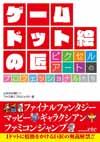 1ドットに情熱をかける巨匠の奥義解禁 『ゲーム ドット絵の匠 ピクセルアートのプロフェッショナルたち』発売