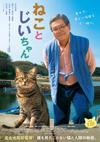 動物写真家・岩合光昭の映画初監督作品『ねことじいちゃん』 予告編映像公開