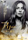 レディー・ガガ主演 映画『アリー/ スター誕生』 ガガの歌をフィーチャーした新たなトレーラー映像公開