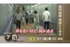 何もないけど、何かある 「関門海峡 海底トンネル」を行き交う人々の3日間 NHK『ドキュメント72時間』再放送決定