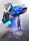 『仮面ライダービルド』続編Vシネマ『ビルド NEW WORLD 仮面ライダークローズ』予告編映像が公開