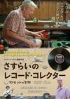 ドキュメンタリー『さすらいのレコード・コレクター 10セントの宝物』上映&トークイベント開催決定