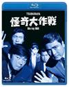 『怪奇大作戦』がBlu-rayの高画質で蘇る Blu-ray BOX発売決定