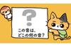 この音は、どこの、何の音? NHK「ちきゅう音クイズ」のスペシャル版が放送決定