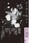 『戸川純エッセー集 ピーポー&メー』発売
