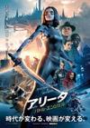 映画『アリータ:バトル・エンジェル』 撮影舞台裏をフィーチャーしたトレーラー映像公開