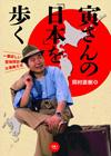 書籍『寅さんの「日本」を歩く 寅さんの聖地探訪大事典』発売