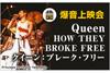 ドキュメンタリー『クイーン:ブレーク・フリー』の爆音上映会、追加開催が決定