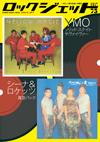 YMO『ソリッド・ステイト・サヴァイヴァー』&シーナ&ロケッツ『真空パック』特集 『ROCK JET Vol.75』発売