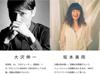 大沢伸一 × 坂本美雨 オリジナルソング「ねこのうた」のミュージックビデオ公開