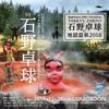 石野卓球 <地獄温泉>2018年版のDJミックス音源5時間40分をアーカイブ公開