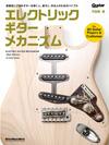 エレキギターの構造を専門的な掘り下げた書籍『エレクトリック・ギター・メカニズム』が完全リニューアル
