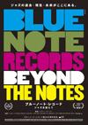 ドキュメンタリー映画『ブルーノート・レコード ジャズを超えて』 海外版DVD/Blu-ray発売決定