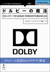 ドルビーの技術をわかりやすく解説した『ドルビーの魔法 カセットテープからDOLBY ATMOSまでの歩みをたどる』が発行決定