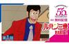 アニメ『ルパン三世 PART2』第1話〜第3話がYouTubeで無料公開中