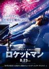 エルトン・ジョンの伝記映画『ロケットマン』の魅力に迫る特番がBS朝日で8月23日深夜放送