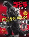 全高60cmの初代ゴジラが歩く!光る!吠える!週刊『ゴジラをつくる』創刊決定