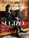 SUGIZOがマーティンと共に表紙を飾るムック『Acoustic Guitar Book 49』 特集は「ギターと人」