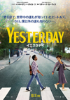 ある日、目が覚めると自分以外の誰もビートルズを覚えていなかった 映画『イエスタデイ』 日本版予告編映像公開