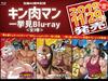 """TVアニメ『キン肉マン』の""""最も盛り上がったエピソード""""をBlu-rayディスク一枚に収録 『キン肉マン一挙見Blu‐ray』発売"""
