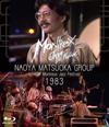 松岡直也 伝説のライヴ映像を発掘 BD/DVD『ライヴ・アット・モントルー・ジャズ・フェスティバル1983』発売