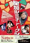星加ルミ子トークショー<ビートルズとミュージック・ライフ そして横浜ロック・ストーリー>開催決定