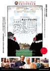 スタンリー・キューブリックのドキュメンタリー映画『キューブリックに愛された男』&『キューブリックに魅せられた男』予告編映像公開