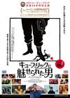 『キューブリックに魅せられた男』 (c)2017True Studio Media