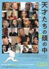 ボウイ、ビョーク、イーノ、リンチ、タランティーノ、北野武ら107人がクリエイティブ論を語るドキュメンタリー映画 日本版予告編映像公開
