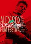 『レポマン』『シド・アンド・ナンシー』『ストレート・トゥ・ヘル』等 特集上映<アレックス・コックス映画祭>開催