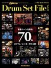 国内外のトップ・プレイヤー達が使用する愛器を1冊に凝縮 『ドラム・セット・ファイル Vol.2』発売