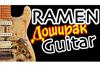 """""""36食分のインスタントラーメンの麺を使ってエレキギターを作ってみた""""映像が話題に"""