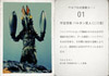 1日1怪獣  Twitter「円谷プロ大怪獣カード」&YouTube『ウルトラ怪獣大百科』毎日配信がスタート