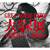 Char+石田長生のBAHO 未発表ライヴ音源集『大馬呆展』の先行特典DVDから「Voices」のライヴ映像公開