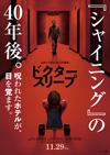 『シャイニング』の新たな恐怖を描く映画『ドクター・スリープ』 日本版予告編映像公開