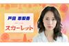 『スカーレット』ヒロイン役・戸田恵梨香がゲスト出演 NHK『土曜スタジオパーク』10月26日放送