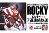 BS-TBS 映画『ロッキー』シリーズを11月2日から7週連続放送、『ロッキー』から『クリード チャンプを継ぐ男』まで