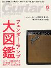 『ギター・マガジン 12月号』の特集は「フェンダー・アンプ大図鑑」