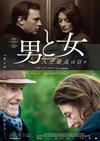 「ダバダバダ…」 『男と女』のスタッフ・キャスト再集結、映画『男と女 人生最良の日々』の日本版予告編映像公開
