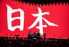 U2 日本公演のライヴ映像の一部をSNSページにて公開 「Arigato Japan」