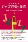 日本初のジャズ評論集が刊行70年を経て復刊 『ジャズ音楽の鑑賞  復刻版  日本初のジャズ評論集』発売