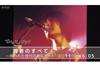 志村正彦が残した音楽と、かつて若者だった人たちの物語 NHK『ひとモノガタリ』2月24日再放送