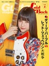 ゆる〜くギターを弾きたい大人ギタリストのための新ギター専門誌『ギター・マガジン・レイドバックVol.2』発売