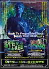スティーヴ・ヒレッジ・バンドとゴングのジョイント・ライヴが日本で実現 8月に来日公演決定