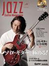 『ジャズ・ギター・マガジン』第4号 ジャズ・スタイルにおけるソロ・ギターを大特集 ビートルズ楽曲特集も