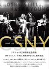 書籍『CSNY――クロスビー、スティルス、ナッシュ&ヤングの真実』発売 50年目にして当事者/関係者が語った結成秘話