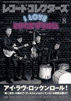 『レコード・コレクターズ8月号』の特集は「アイ・ラヴ・ロックンロール!」